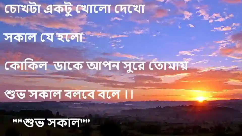Bangla Good Morning Photo || Bengali New Good Morning images