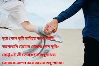 Bangla Romantic Love SMS - Bangla Valobashar Kobita And images Girlfriend & Boyfriend
