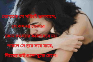 bangla sad love photo