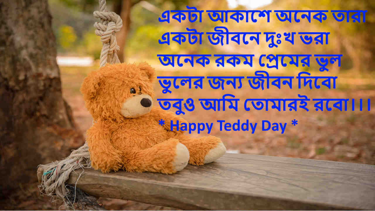 teddy day shayari bengali